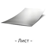 Лист металлический