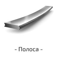 Полоса металлическая